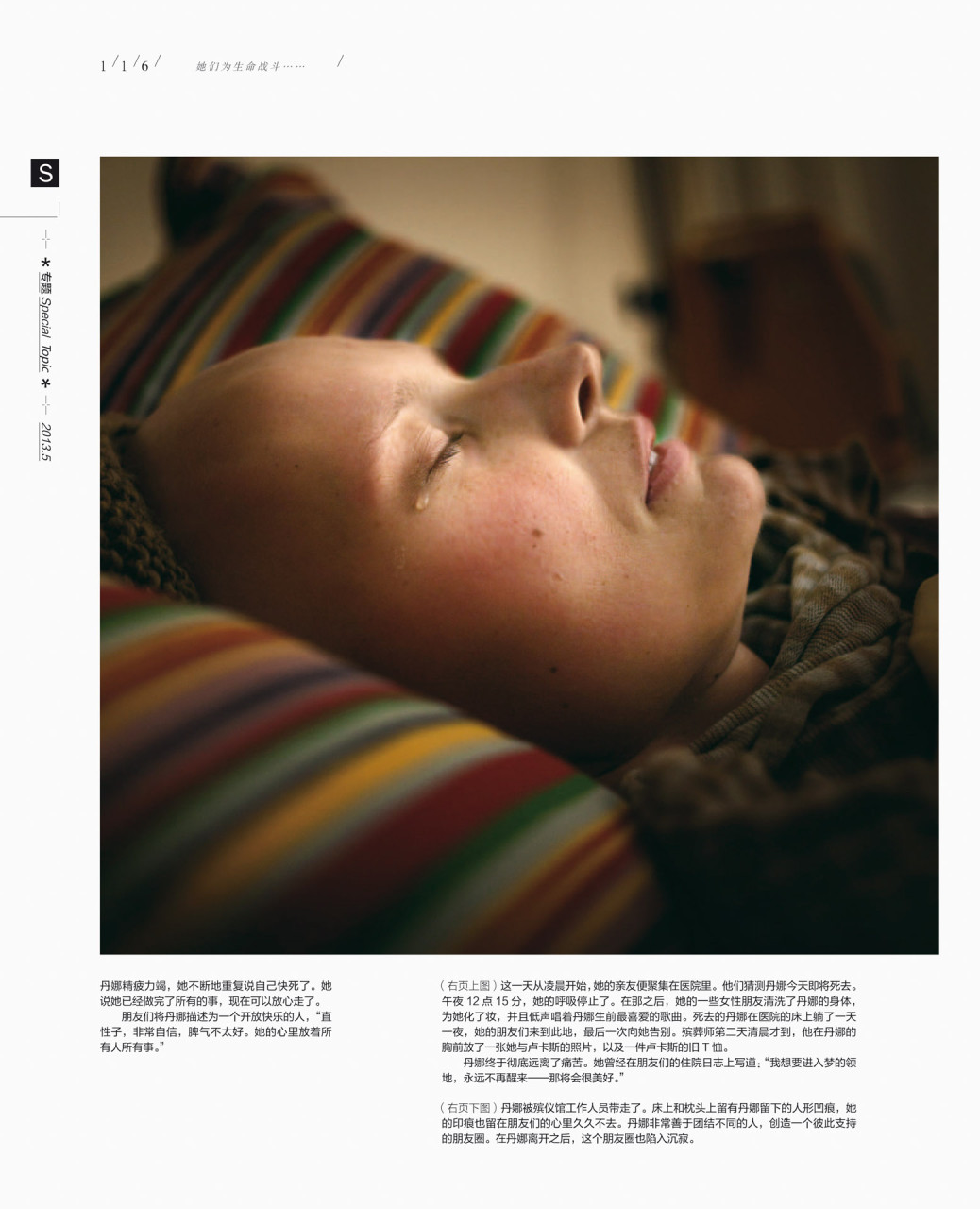 Lens magazine of China